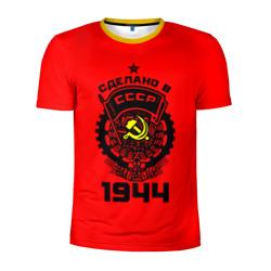Сделано в СССР 1944 - интернет магазин Futbolkaa.ru