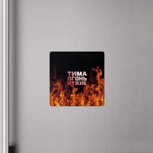 Магнит виниловый Квадрат  Фото 04, Тима огонь мужик