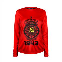 Сделано в СССР 1943