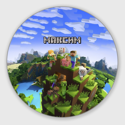 Коврик для мышки круглый Максим - Minecraft Фото 01