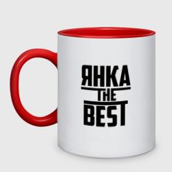 Янка the best