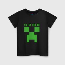 Миша - Minecraft