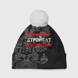 Стройбат, герб РФ
