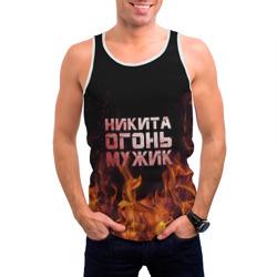 Никита огонь мужик