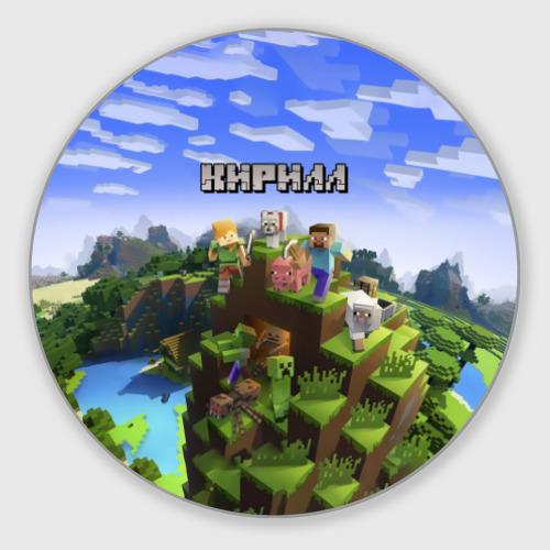 Коврик для мышки круглый Кирилл - Minecraft Фото 01