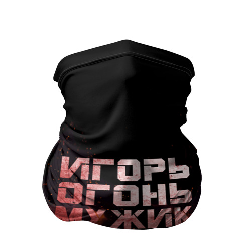 Бандана-труба 3D  Фото 01, Игорь огонь мужик