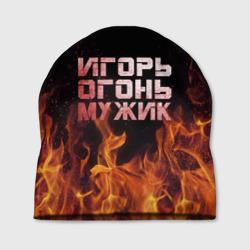 Игорь огонь мужик