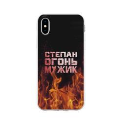 Степан огонь мужик