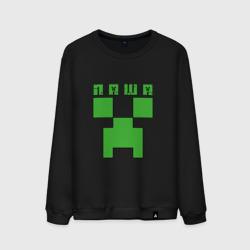 Паша - Minecraft
