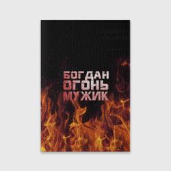 Богдан огонь мужик