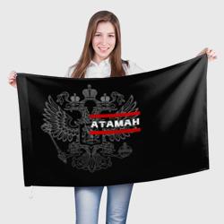 Атаман белый герб РФ