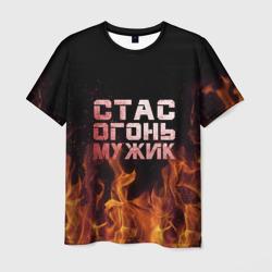 Стас огонь мужик - интернет магазин Futbolkaa.ru