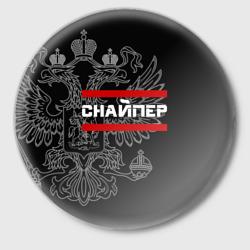 Снайпер, белый герб РФ