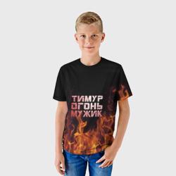 Тимур огонь мужик
