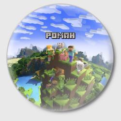 Роман - Minecraft