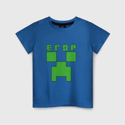 Егор - Minecraft