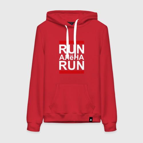 Run Алёна Run