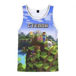 Степан - Minecraft
