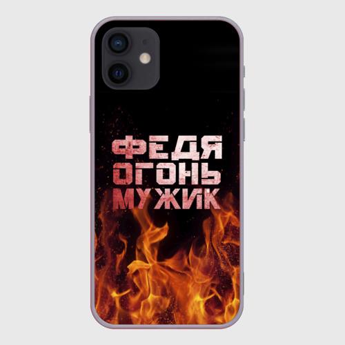 Чехол для iPhone 12 Pro Mini Федя огонь мужик Фото 01