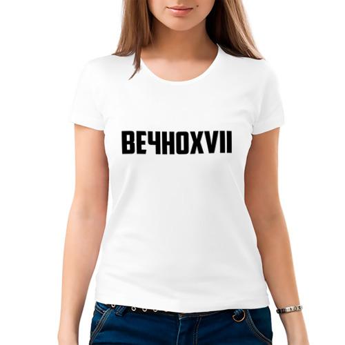 Женская футболка хлопок  Фото 03, Вечно 17