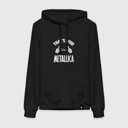 Вот кто любит Metallica