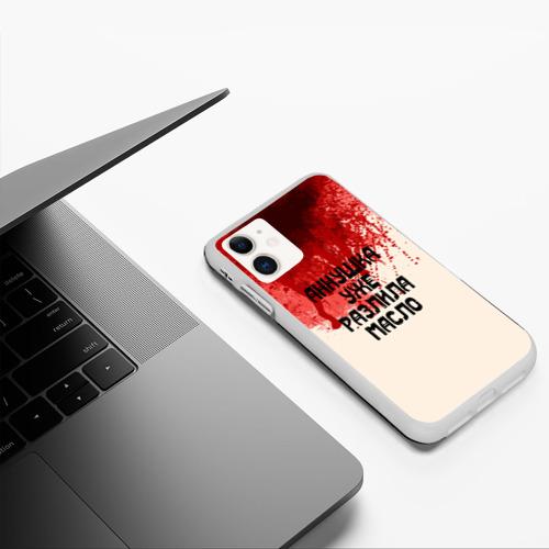 Чехол для iPhone 11 матовый Аннушка разлила масло Фото 01