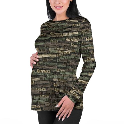 Женский лонгслив 3D для беременных  Фото 01, Именной камуфляж. Артём