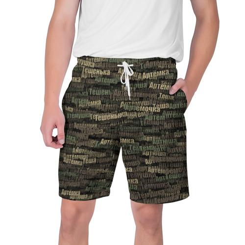 Мужские шорты 3D Именной камуфляж. Артём