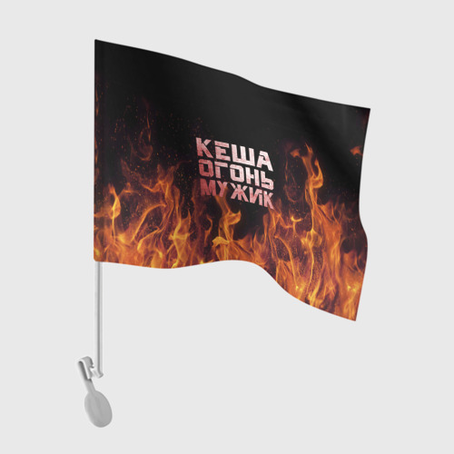 Флаг для автомобиля Кеша огонь мужик Фото 01