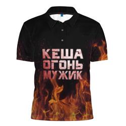 Кеша огонь мужик