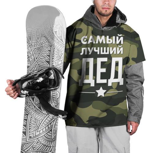 Накидка на куртку 3D Самый лучший дед Фото 01