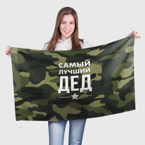 Флаг 3D Самый лучший дед Фото 01