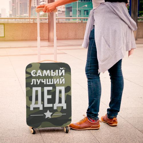 Чехол для чемодана 3D Самый лучший дед Фото 01