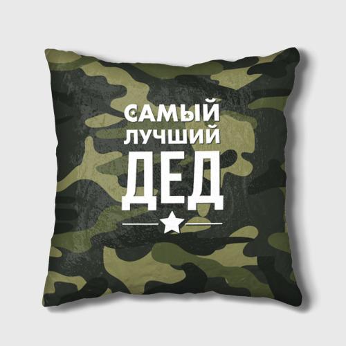 Подушка 3D Самый лучший дед Фото 01