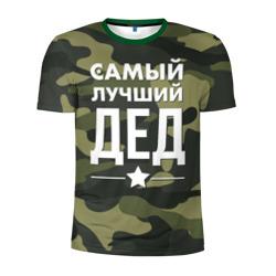 Самый лучший дед - интернет магазин Futbolkaa.ru
