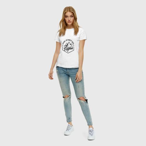 Женская футболка хлопок Лучше гор могут быть только горы Фото 01