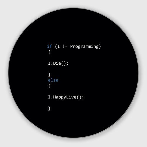 Програмирование! Все что нужно