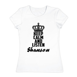 Keep calm and listen Shanson