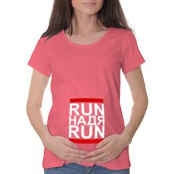 Run Надя Run