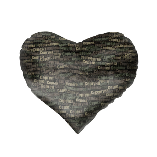 Подушка 3D сердце  Фото 02, Именной камуфляж. Сергей