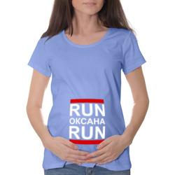 Run Оксана Run