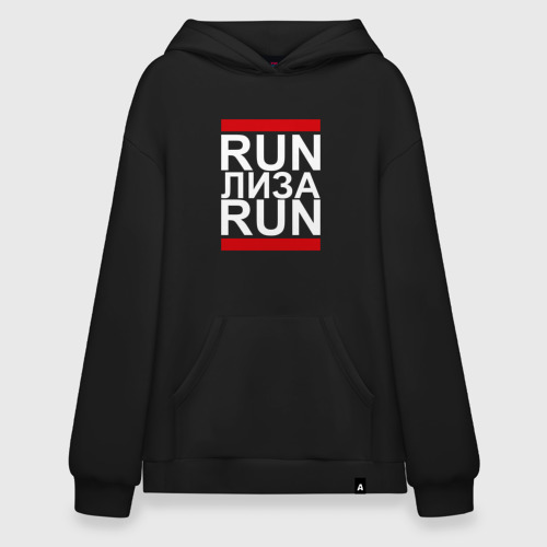 Run Лиза Run
