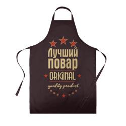 Лучший повар