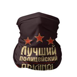 Лучший полицейский
