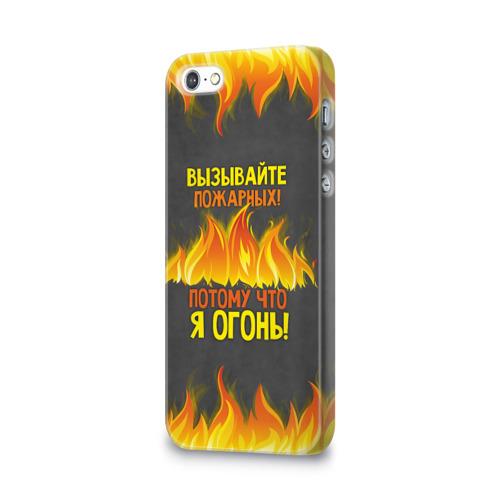 Чехол для Apple iPhone 5/5S 3D Вызывайте пожарных, я огонь! Фото 01