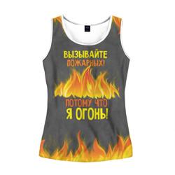 Вызывайте пожарных, я огонь!