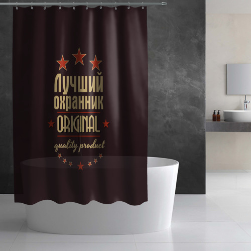 Штора 3D для ванной  Фото 02, Лучший охранник