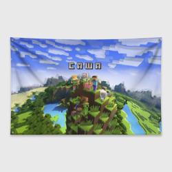 Саша - Minecraft