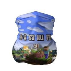 Маша - Minecraft