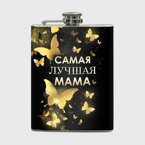 Фляга Самая лучшая мама